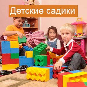 Детские сады Иссы