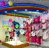 Детские магазины в Иссе